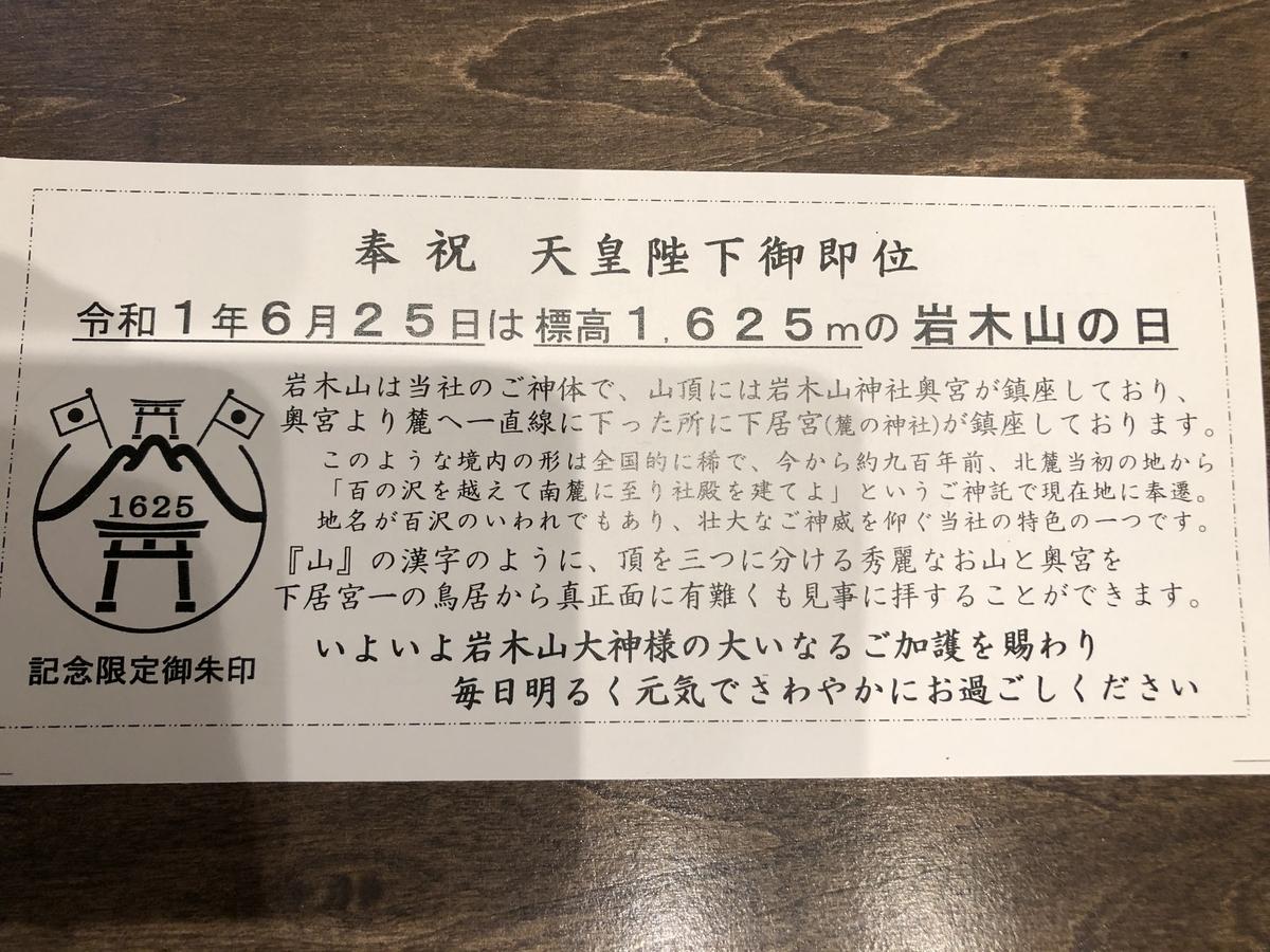 f:id:akita-ent:20190619173501j:plain