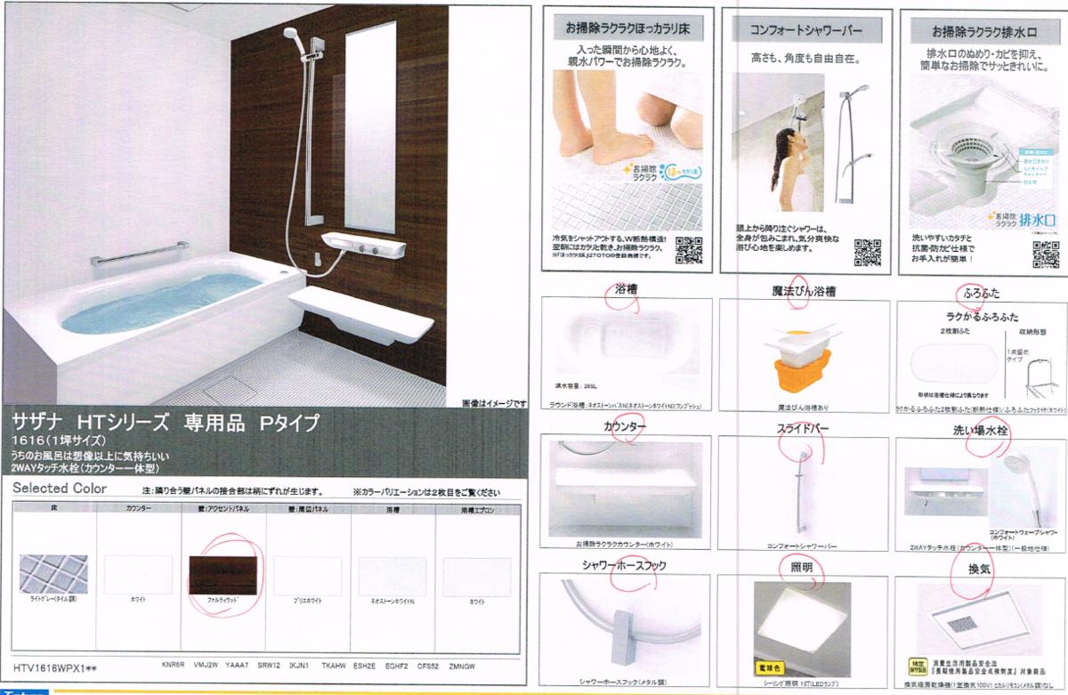 f:id:akita-inakagurashi:20210227063750p:plain