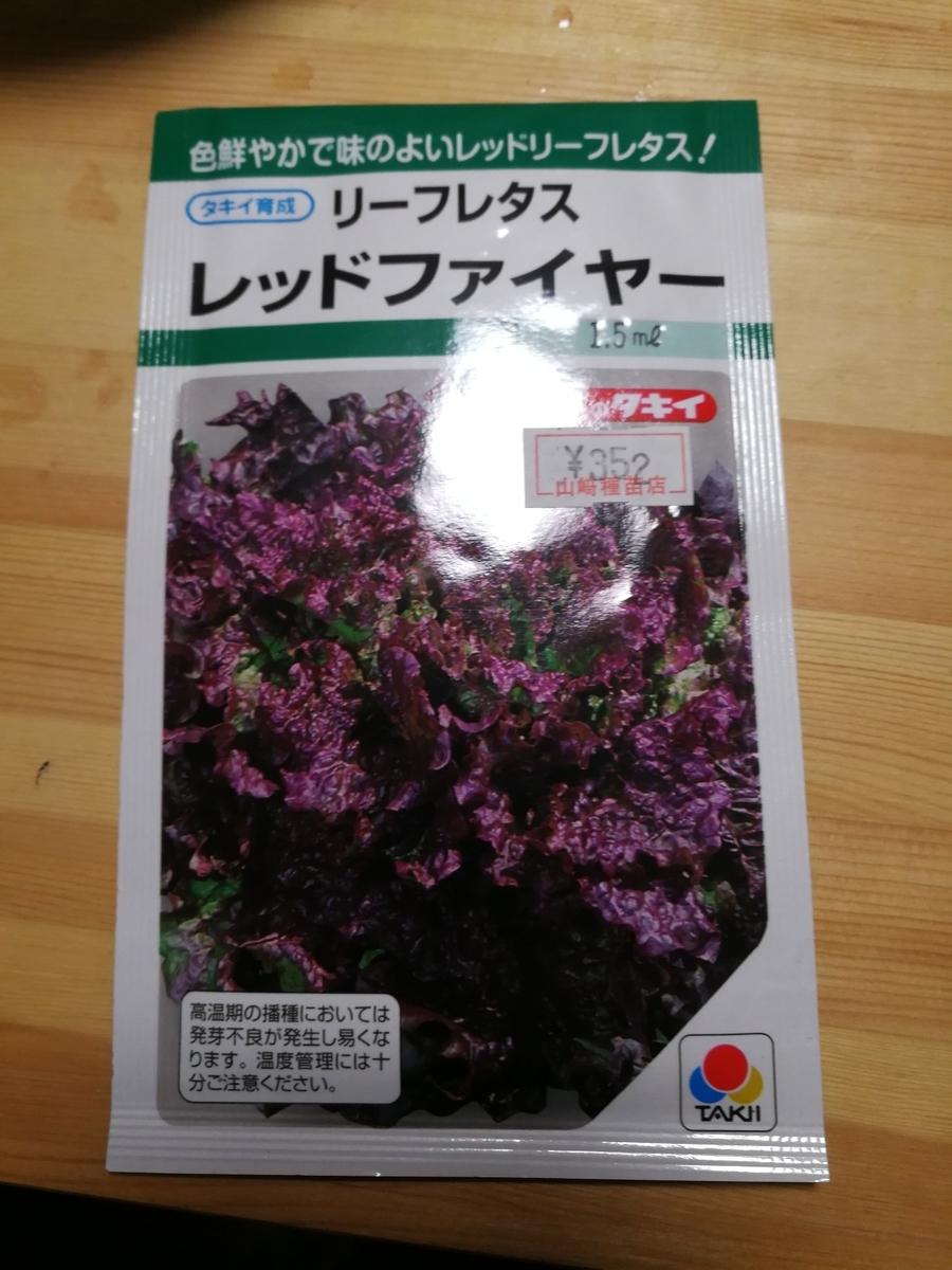 f:id:akita-inakagurashi:20210828070839j:plain