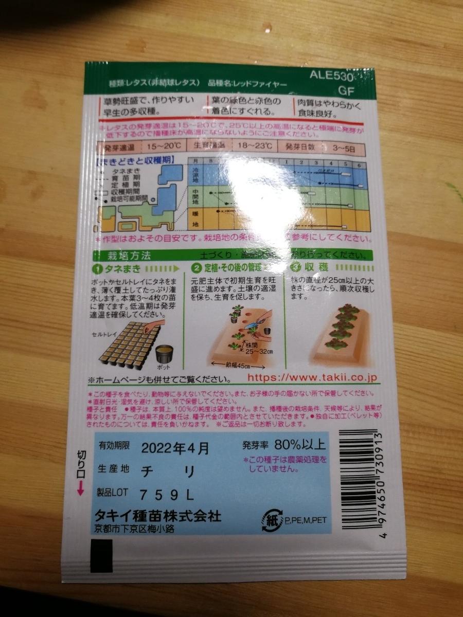 f:id:akita-inakagurashi:20210828070843j:plain