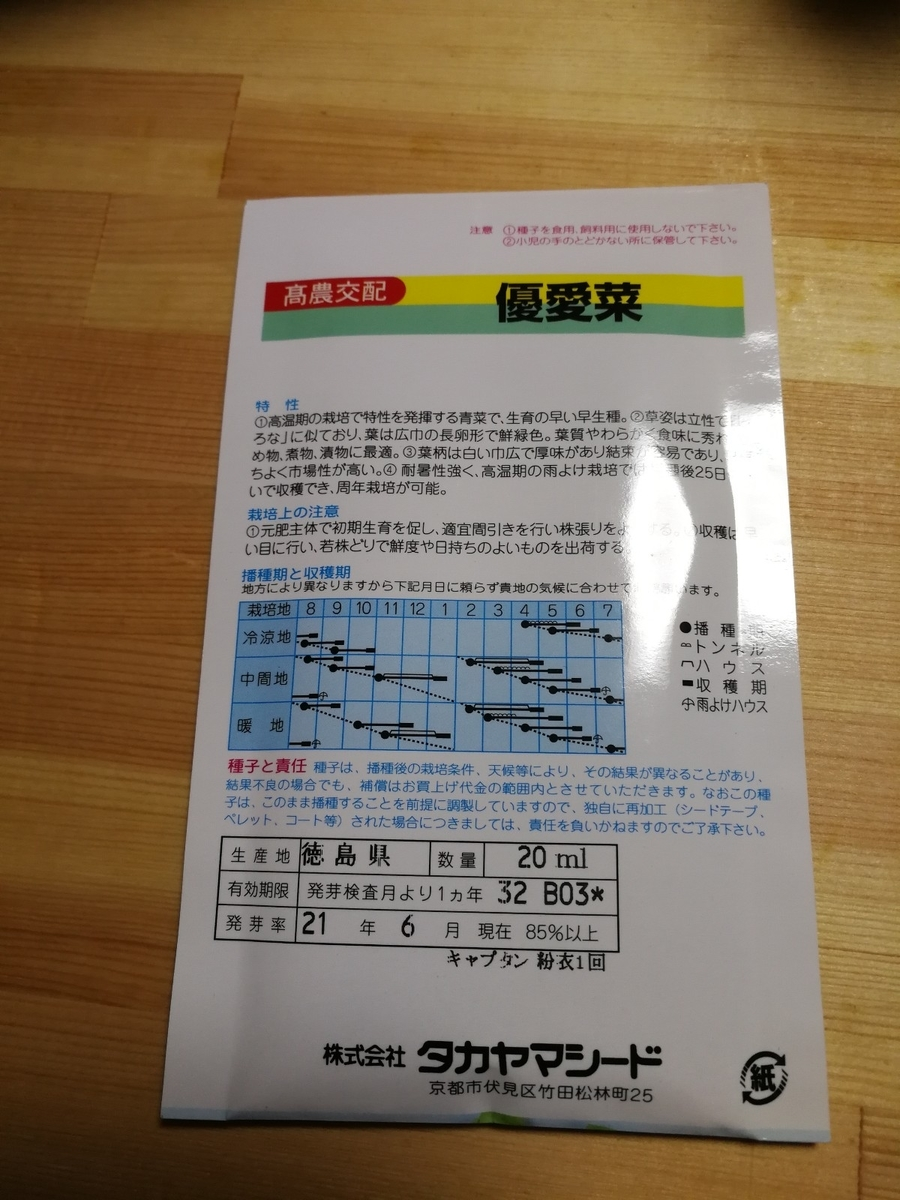 f:id:akita-inakagurashi:20210904144335j:plain