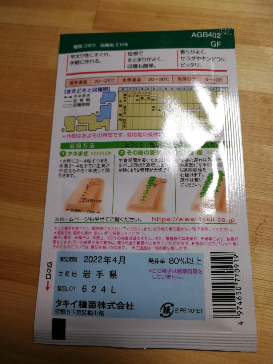 f:id:akita-inakagurashi:20210904144342j:plain