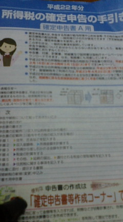 f:id:akita319:20110305075600j:image