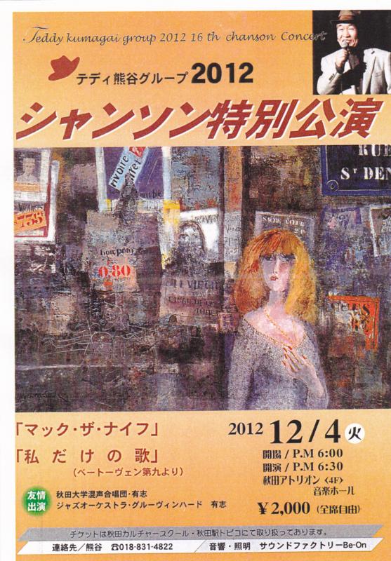 f:id:akita319:20121023190400j:image