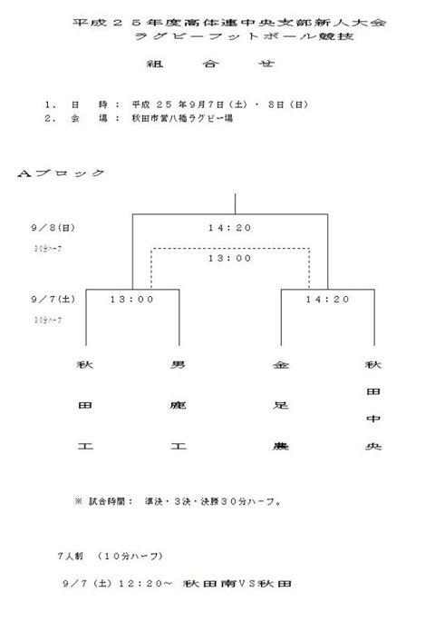 f:id:akita319:20130825181716j:image