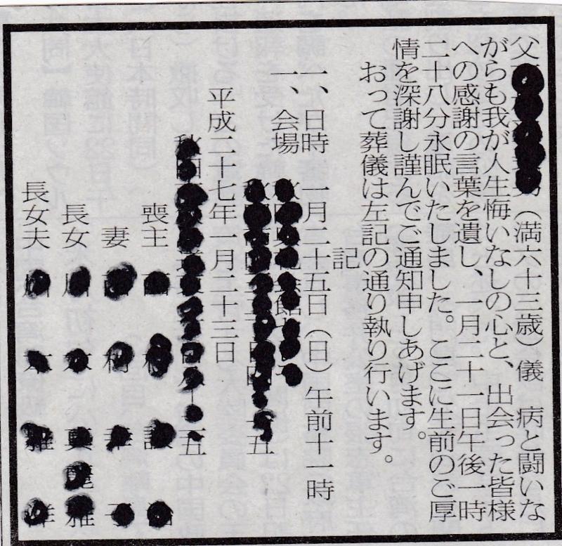 ある死亡広告 - 第二報道部オフ...