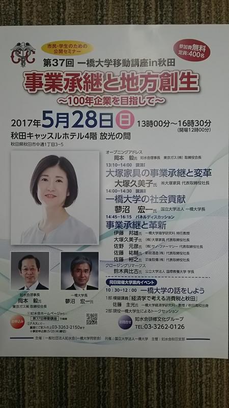 f:id:akita319:20170327202406j:image