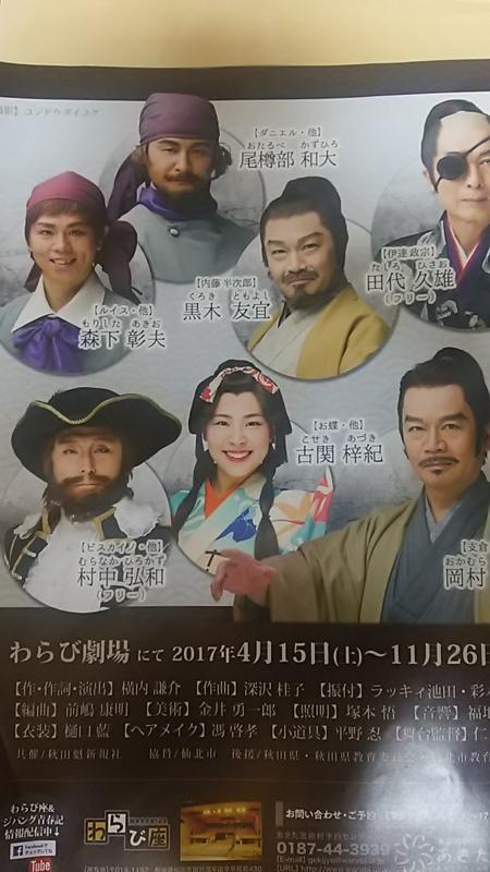 f:id:akita319:20170415201550j:image