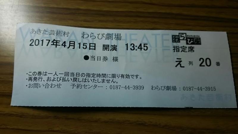 f:id:akita319:20170416065339j:image