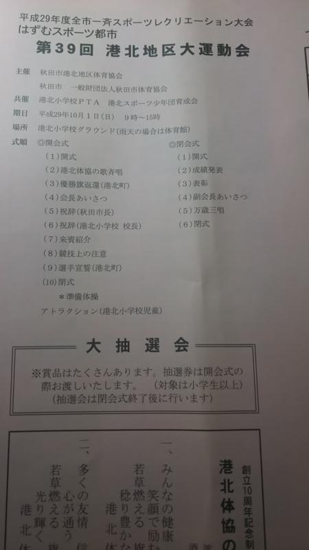 f:id:akita319:20170928211343j:image