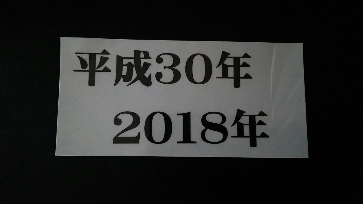 f:id:akita319:20190325204028j:plain
