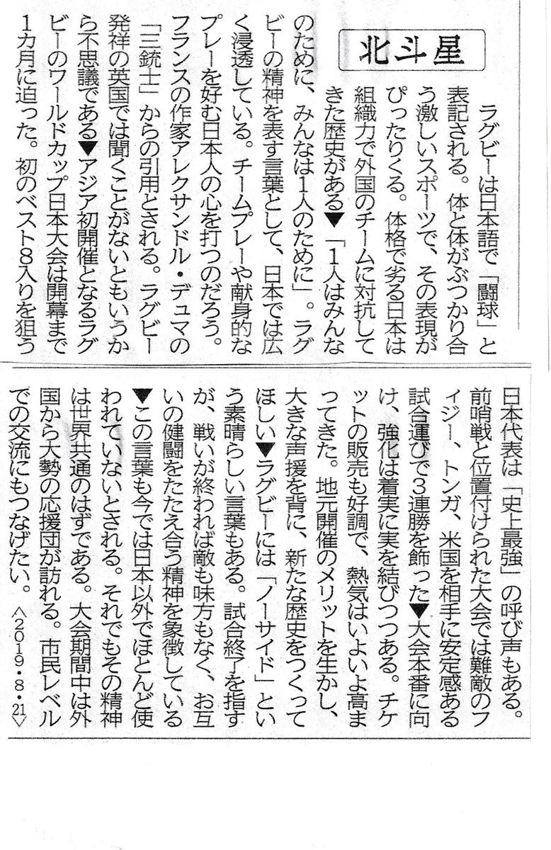 f:id:akita319:20190821061005j:plain