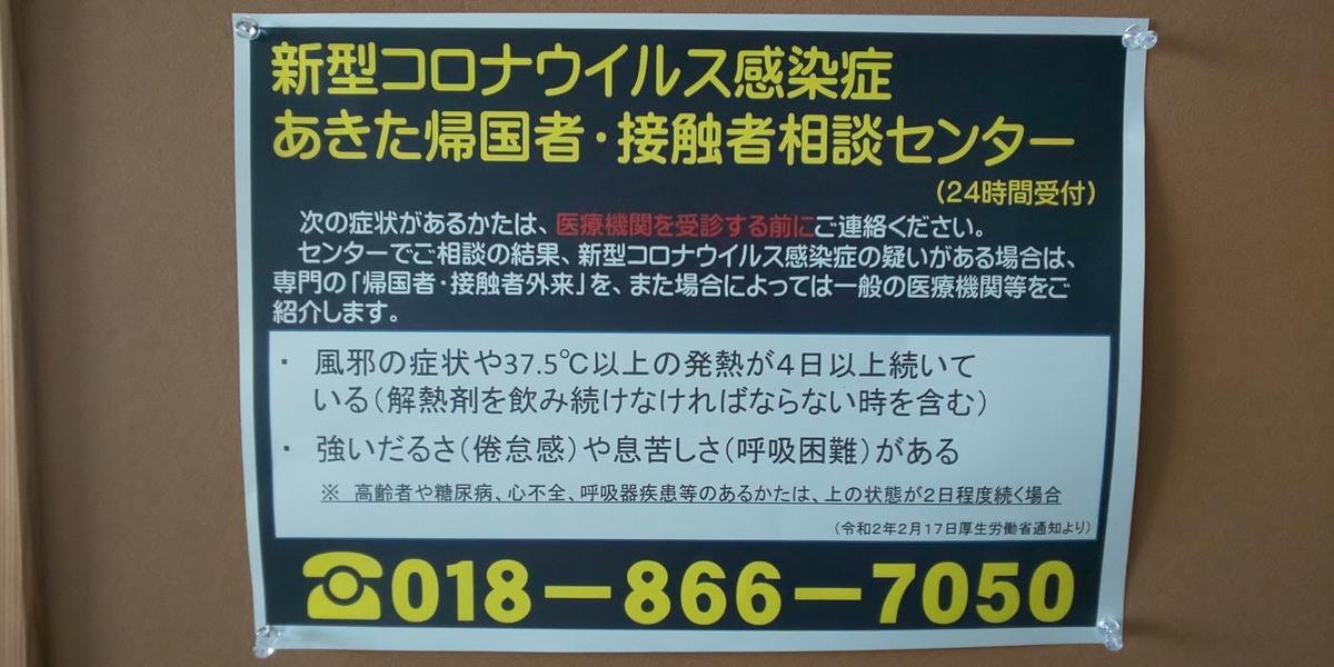 f:id:akita319:20200309071727j:plain