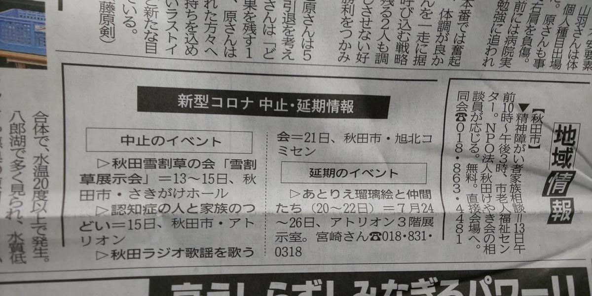 f:id:akita319:20200310052839j:plain