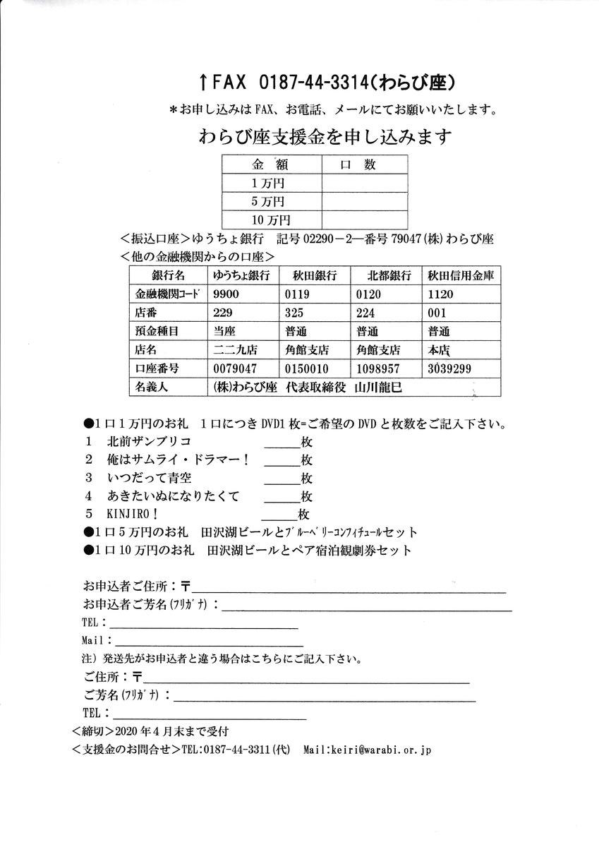 f:id:akita319:20200313054109j:plain