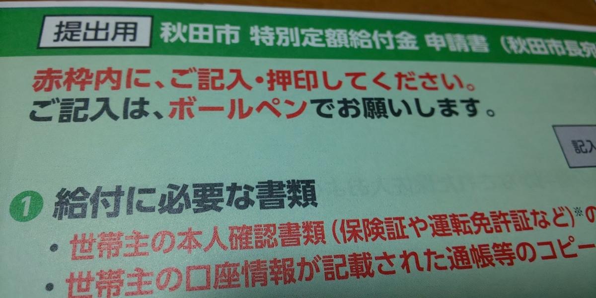 f:id:akita319:20200530072741j:plain