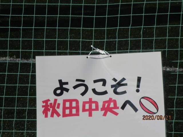 f:id:akita319:20200921183458j:plain