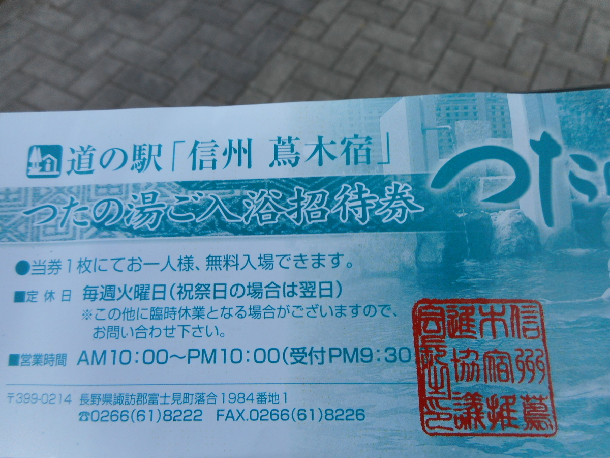f:id:akitainuran:20190916143447j:plain
