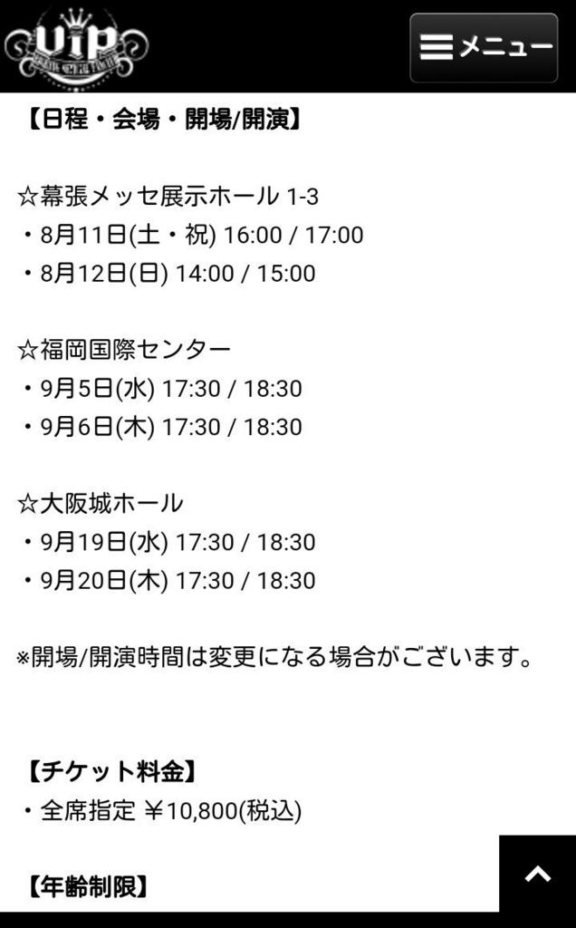 f:id:akitashiro79:20180527215139j:plain