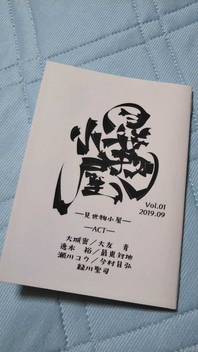 f:id:akito0526:20190910221634j:plain