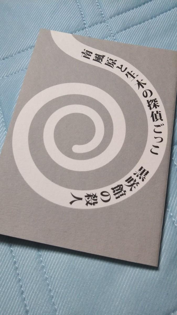 f:id:akito0526:20190924164024j:plain