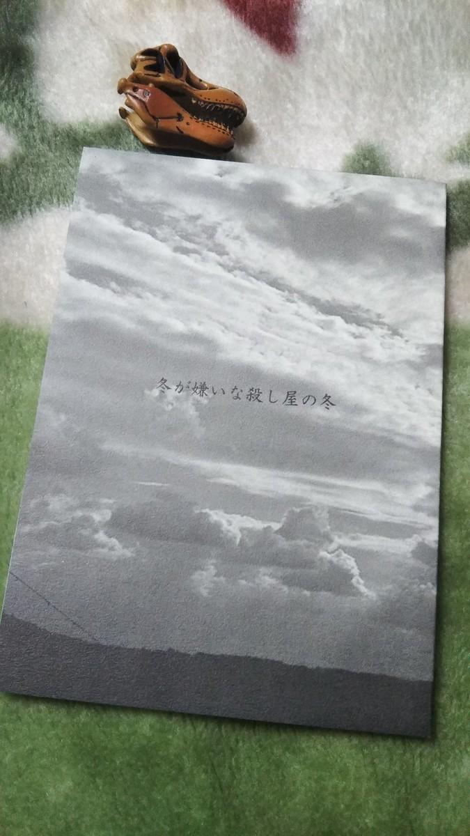 f:id:akito0526:20200410163019j:plain