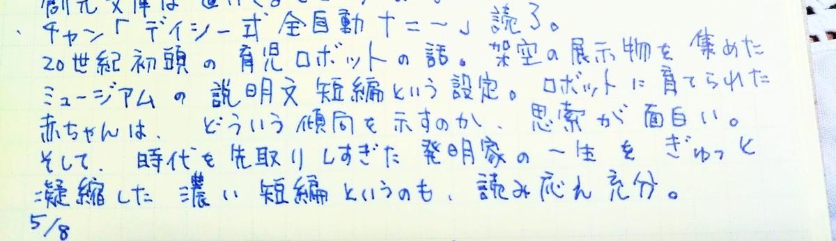 f:id:akito0526:20200605155619j:plain