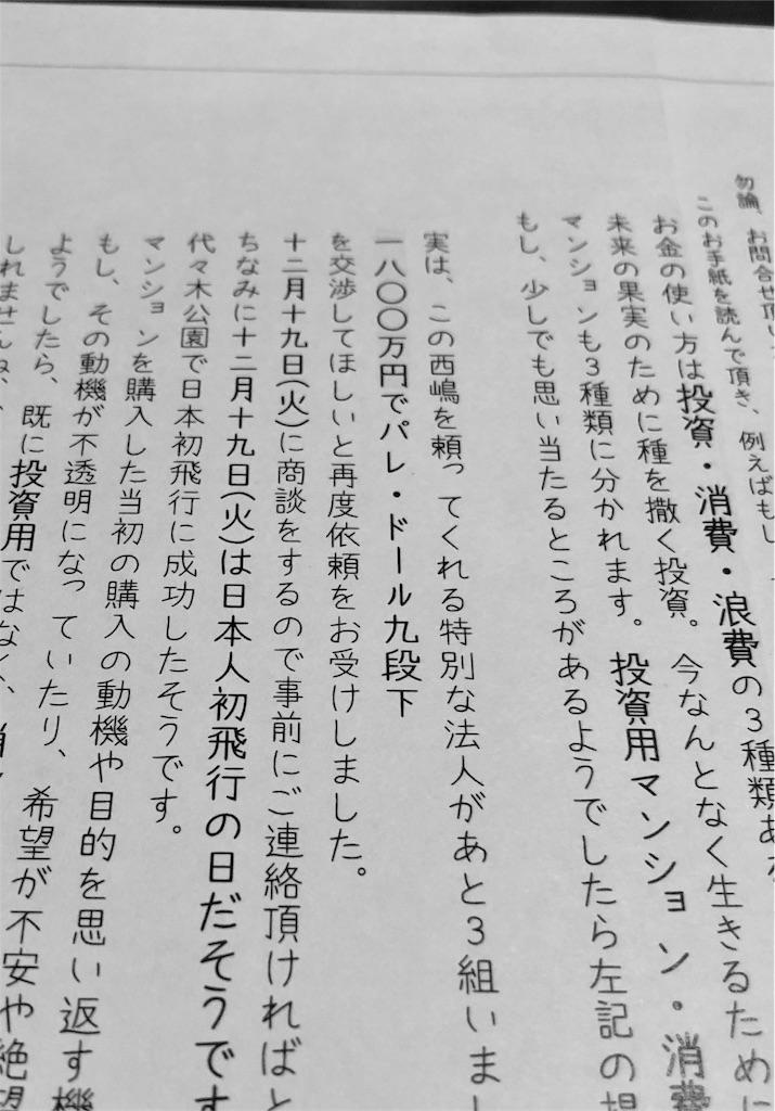 f:id:akito825:20171221220051j:image