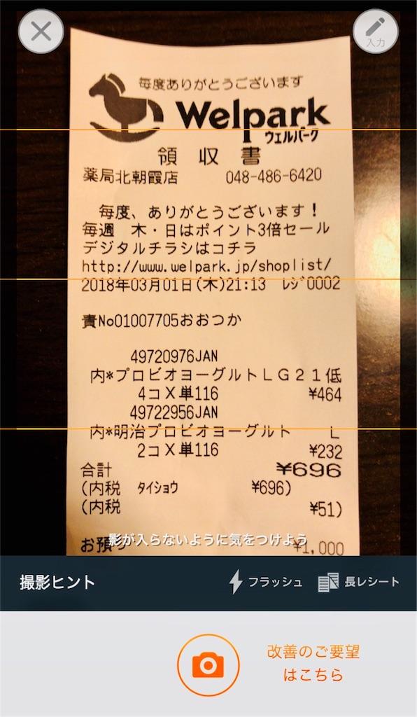 f:id:akito825:20180302153439j:image