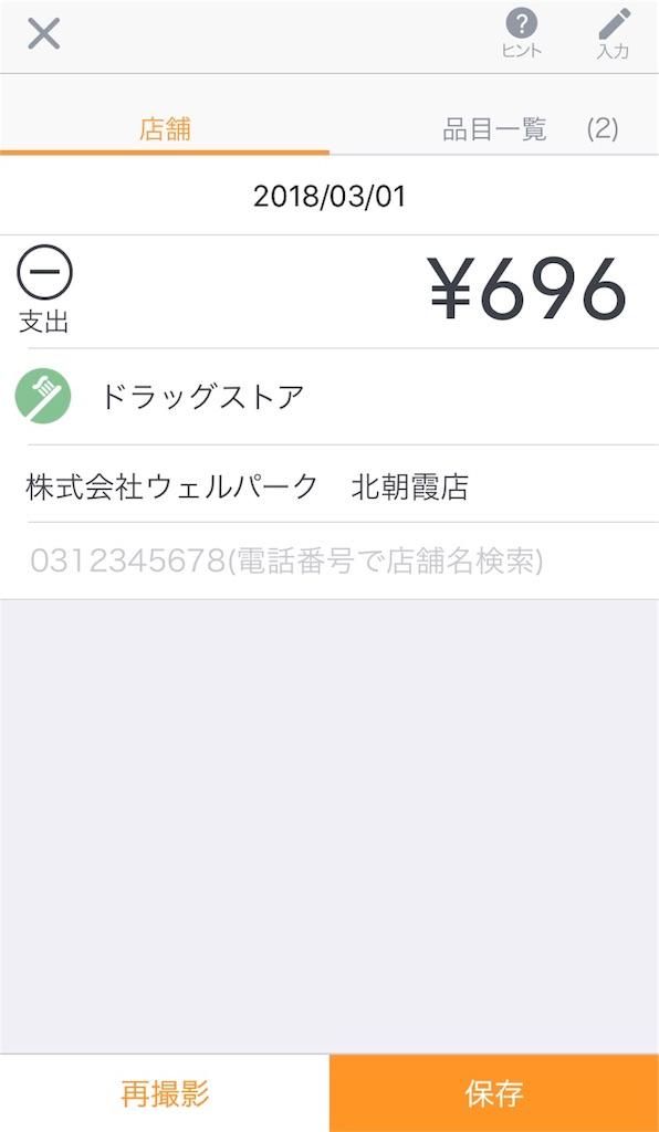 f:id:akito825:20180302164807j:image