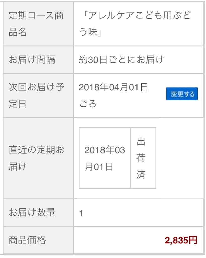 f:id:akito825:20180311063737j:image
