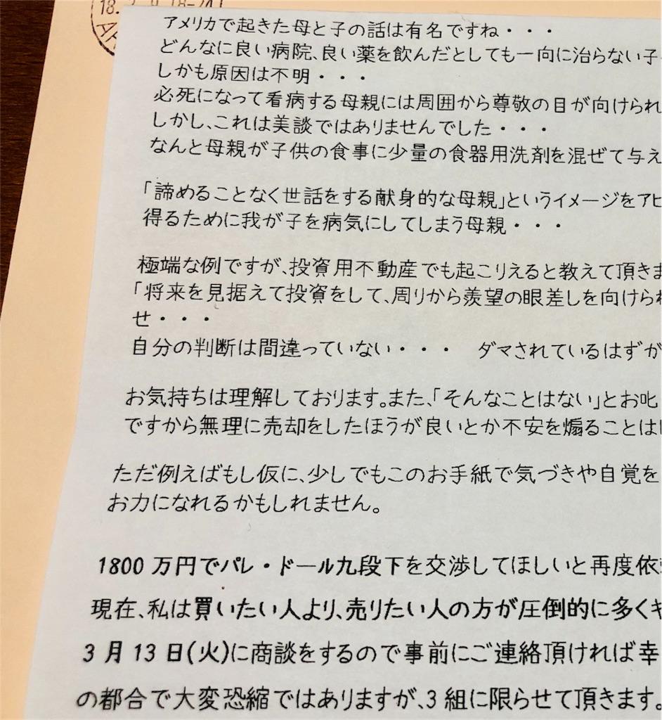 f:id:akito825:20180313055000j:image