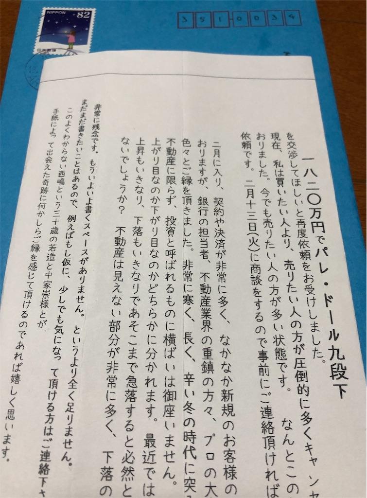 f:id:akito825:20180313081810j:image