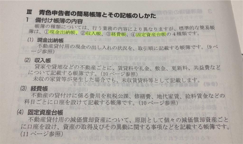 f:id:akito825:20180612182331j:image