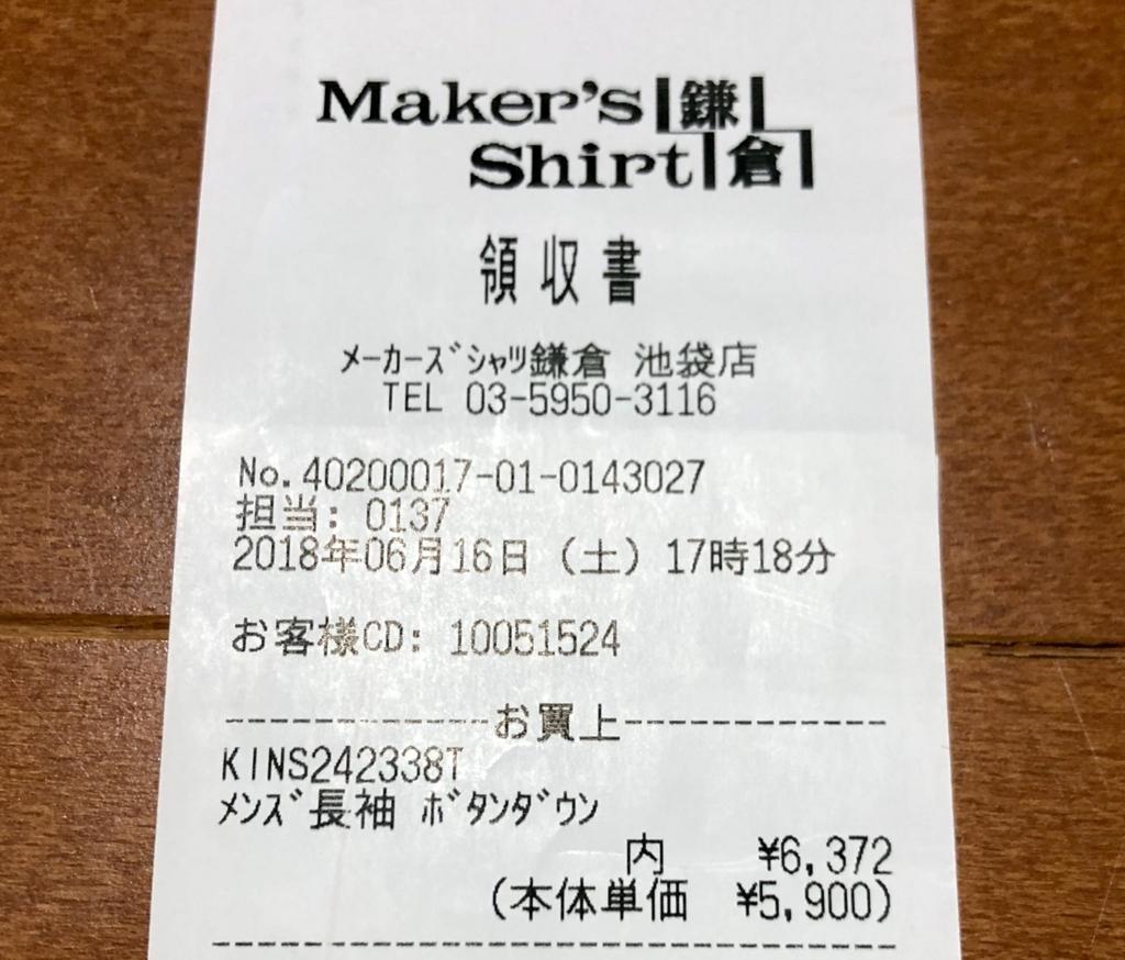f:id:akito825:20180618204925j:plain