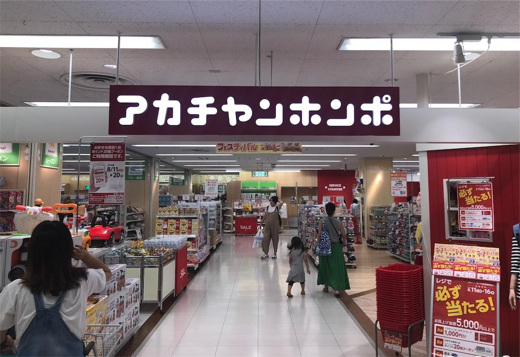 f:id:akito825:20180812141157j:image
