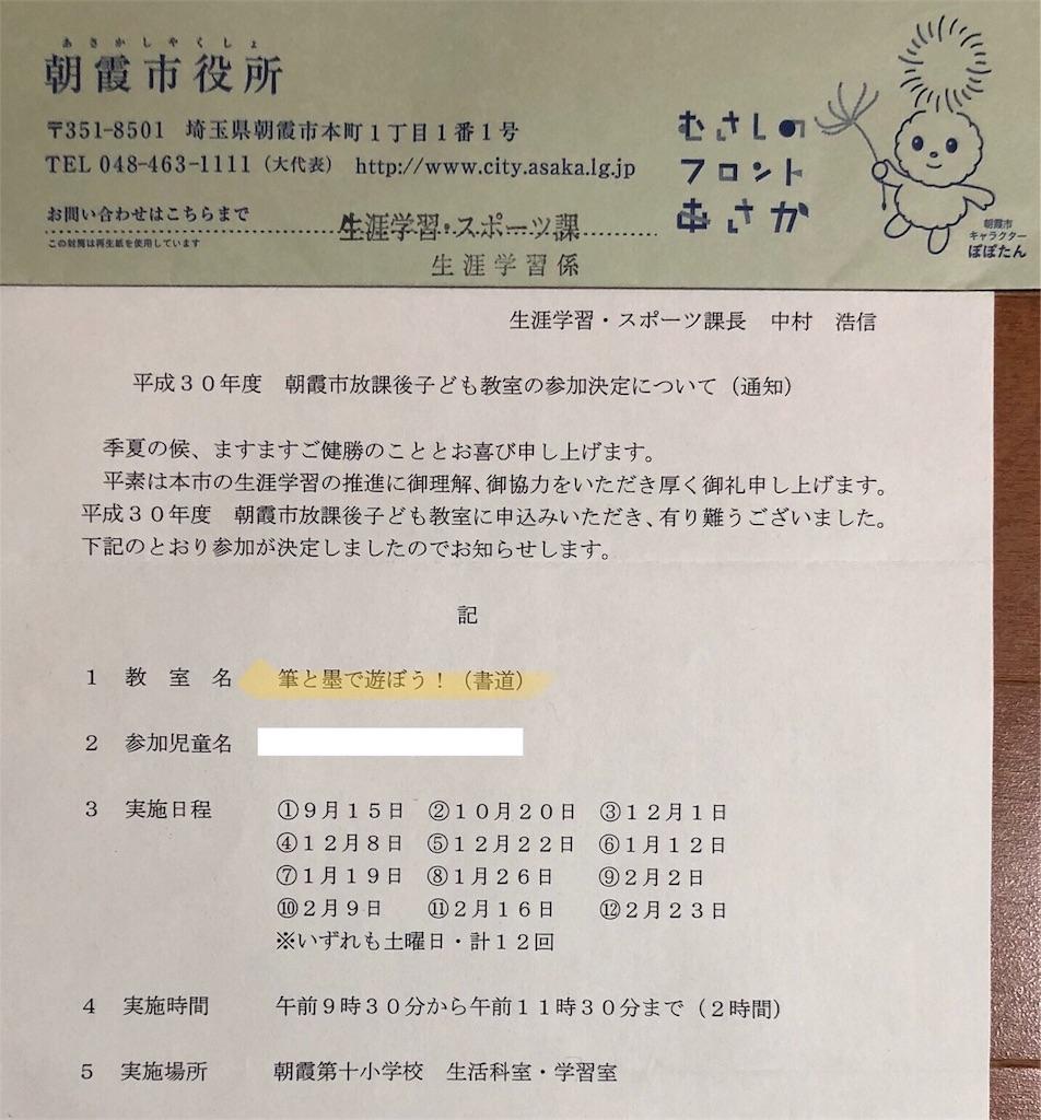 f:id:akito825:20180820162310j:image