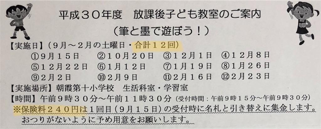 f:id:akito825:20180820170334j:image