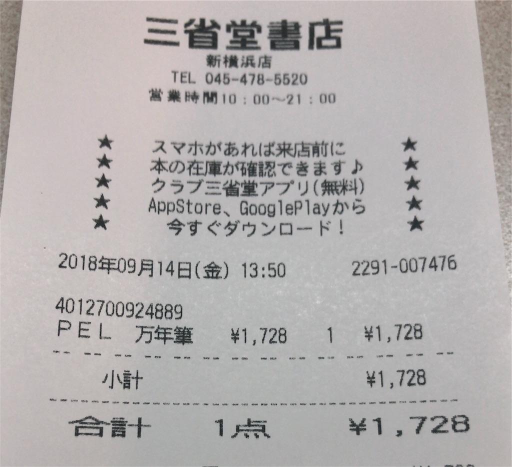 f:id:akito825:20180914193703j:image