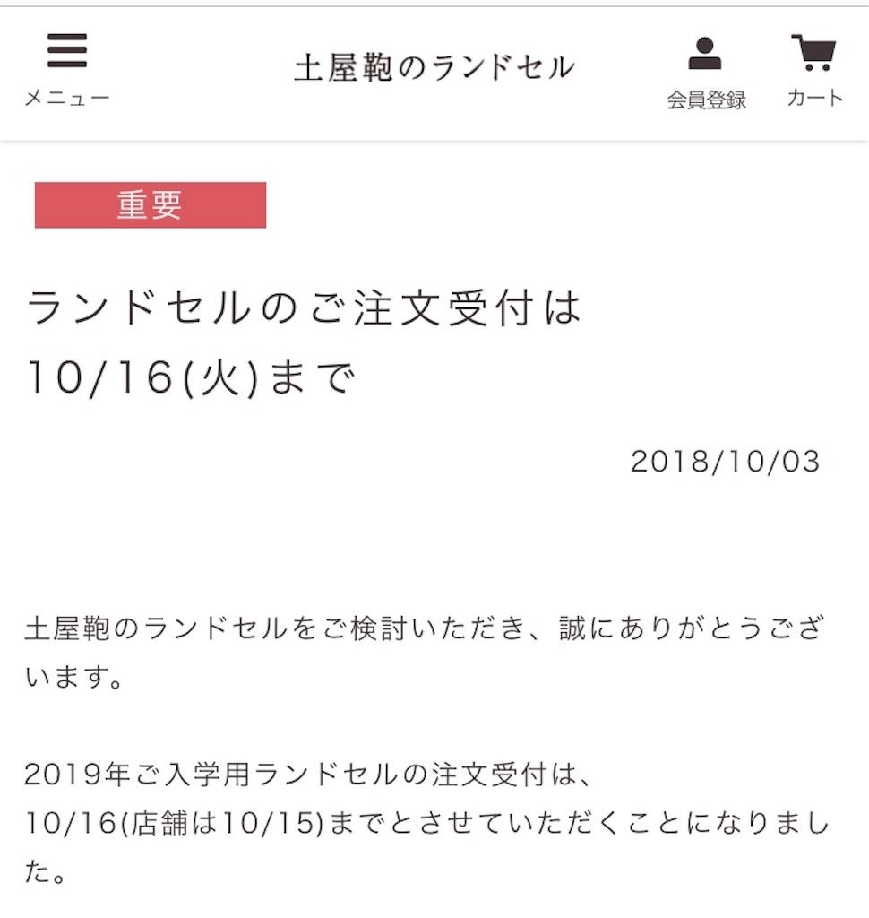 f:id:akito825:20181012201054j:plain