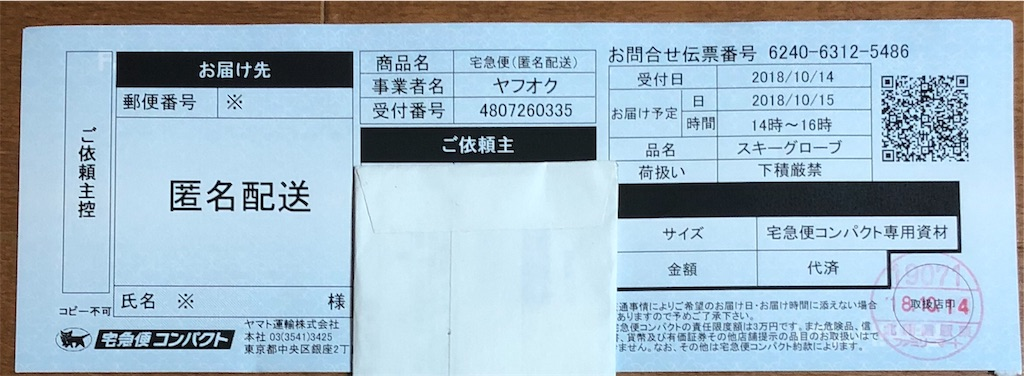 f:id:akito825:20181015203121j:image