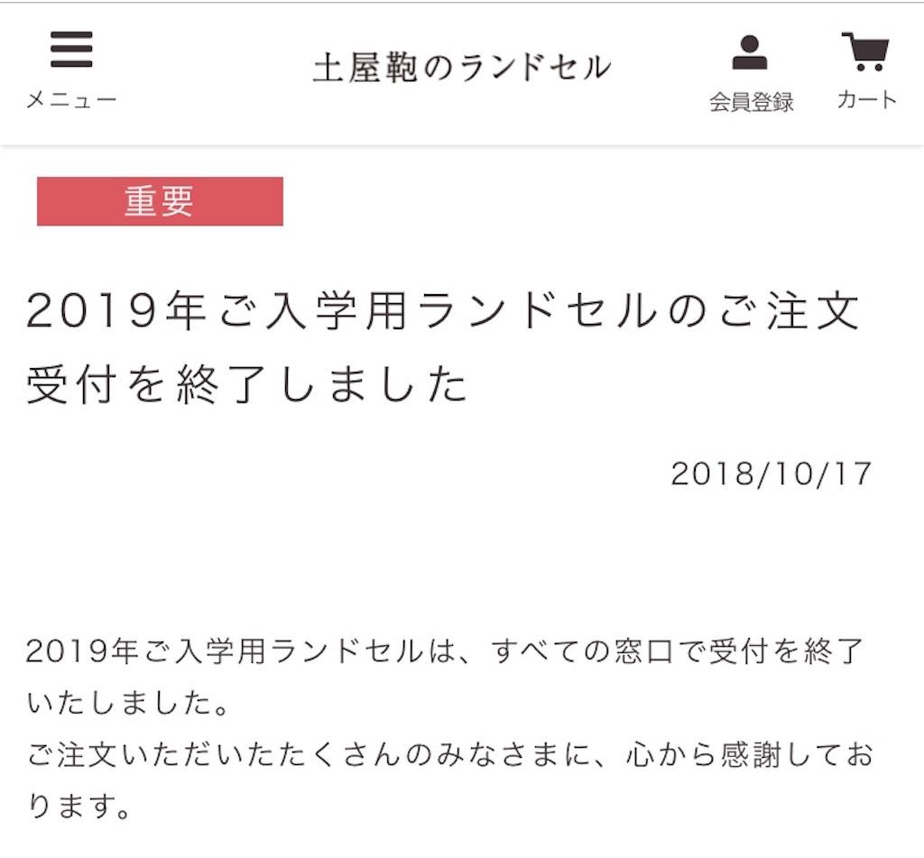 f:id:akito825:20181017201611j:image