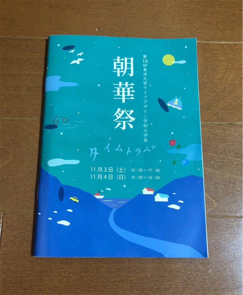 f:id:akito825:20181104180558j:image