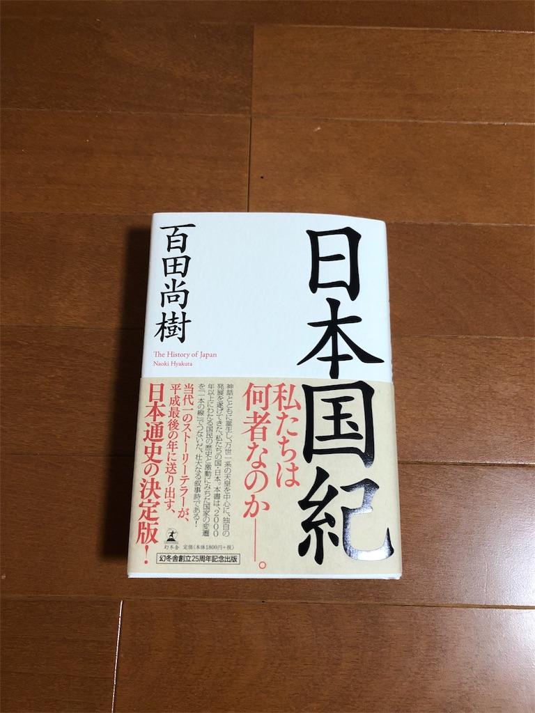 f:id:akito825:20181118170426j:image