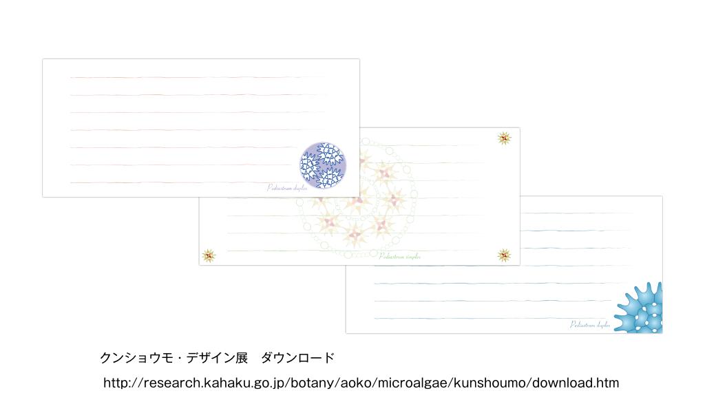 ダウンロードできる一筆箋テンプレート-クンショウモ・デザイン展 ダウンロード