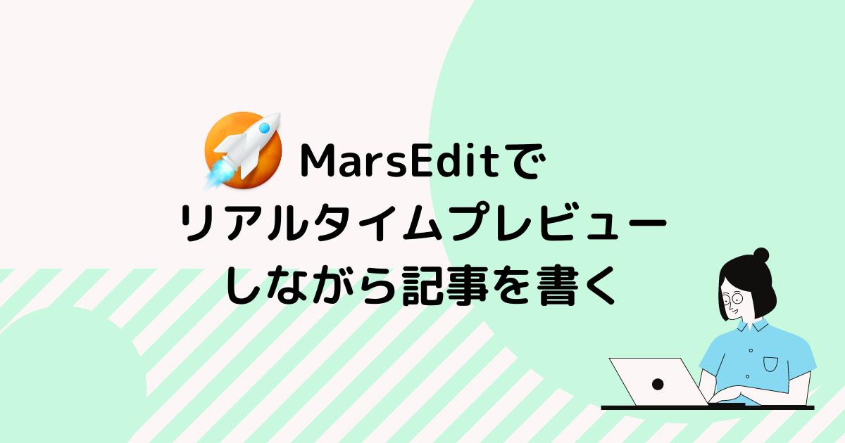 MarsEditではてなブログをリアルタイムプレビューしながら書く