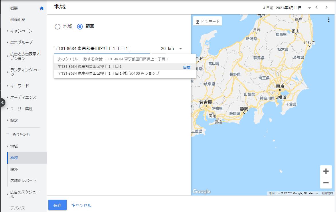 f:id:akiura774:20210315175209p:plain