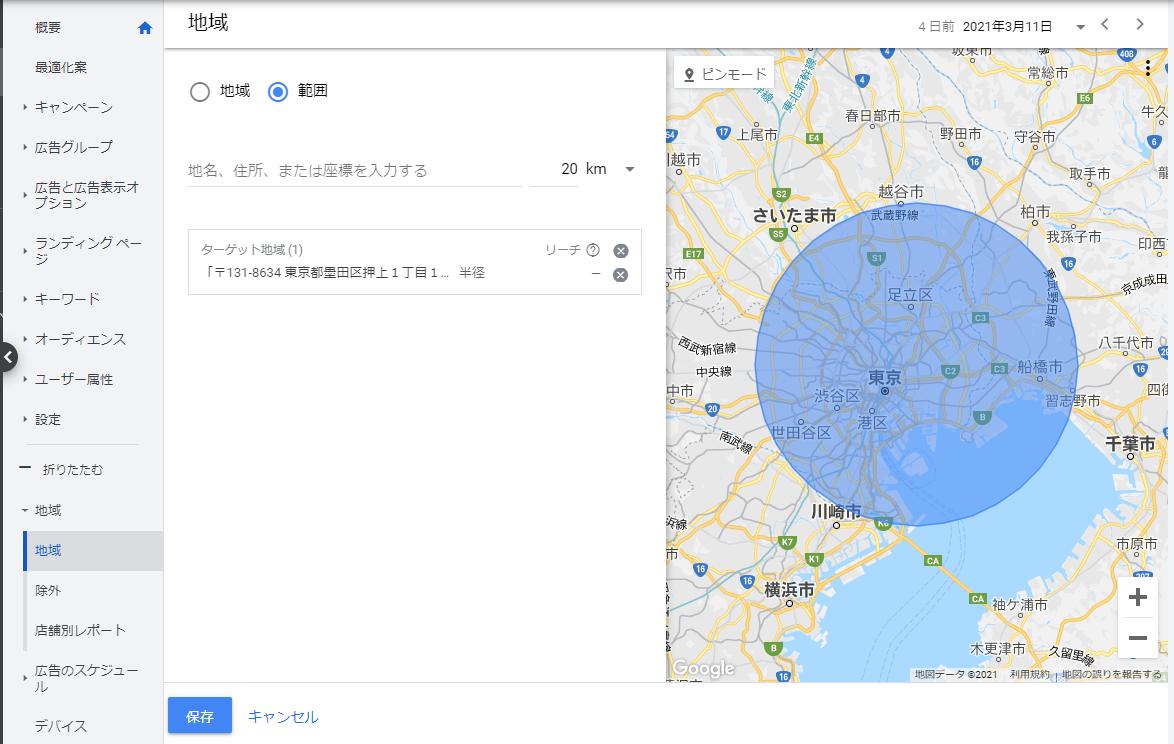 f:id:akiura774:20210315175221p:plain