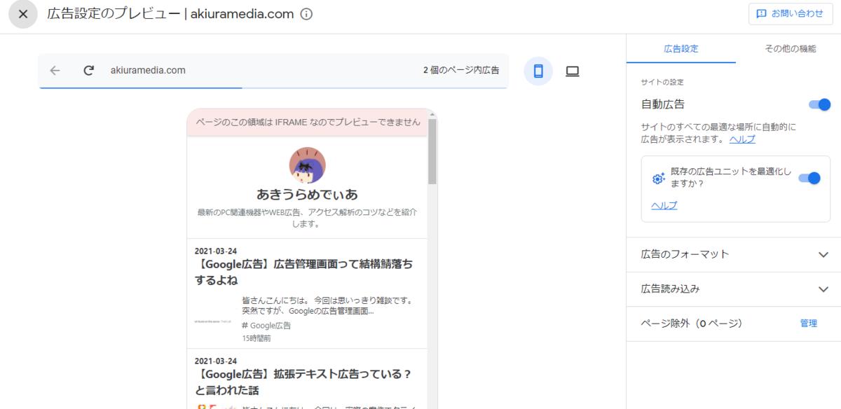 f:id:akiura774:20210325100935p:plain