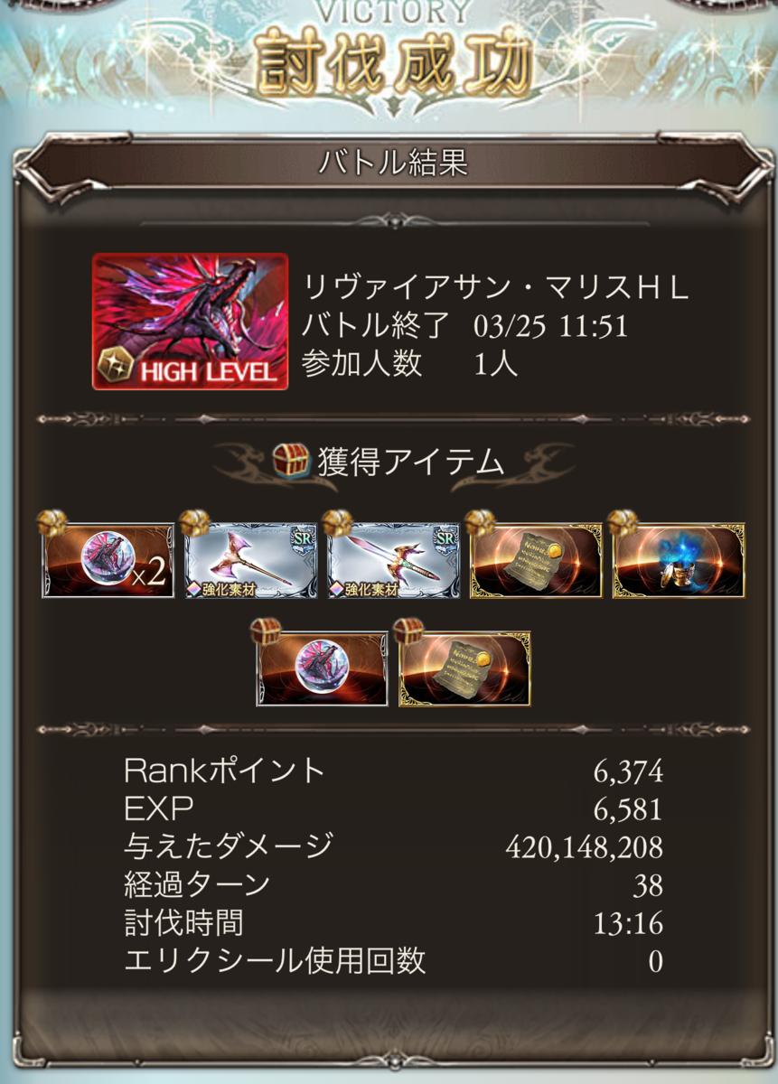 f:id:akiura774:20210325142901p:plain